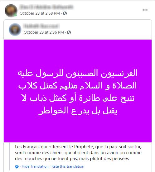 Racisme et discours de haine à l'égard de la France Islamisme, Tunisie, Zine El Abidine Belhareth, association Tourathna جمعية تراثنا