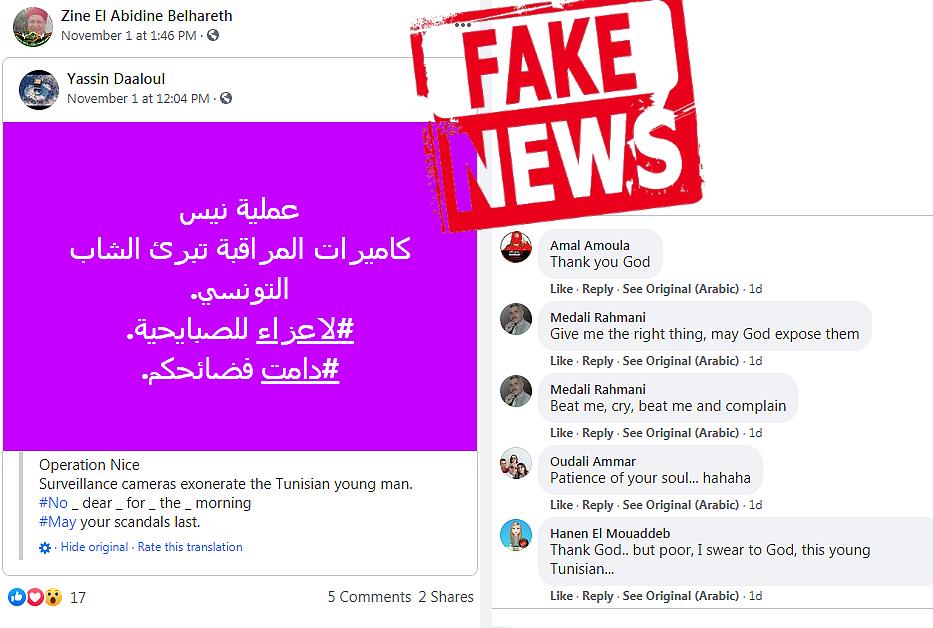 Zine El Abidine Belhareth, Association Tourathna, Tunis, Islamo-Fascism, FakeNews جمعية تراثنا