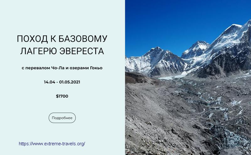 """Trekking to Everest base camp - Credit """"extreme-travels.org"""" website Экстремальные путешествия, Ольга Сим (Olga Sim). ПОХОД К БАЗОВОМУ ЛАГЕРЮ ЭВЕРЕСТА. С перевалом Чо-Ла и озерами Гокьо. Трек представляет из себя поход к подножью высочайшей горы в мире - Эверест, высота которой 8848 м, санскритское названия горы - Сагарматха, тибетское - Джомолунгма. Из столицы Непала города Катманду нам надо будет на 1-моторном самолете прилететь в стартовую точка похода - г. Лукла. Сначала поход будет проходить вдоль долины Кхумбу (Центральные Гималаи), по которой мы постепенно поднимаемся к базлагерю Эвереста, 5300 м, и смотровой точке Кала-Паттар, 5640 м. На протяжении пути мы увидим весь спектр пейзажей Гималаев - от зеленых тропических джунглей в начале пути до сухих и пустынных скал по мере того, как поднимемся выше. Russian Extreme Travels, Trekking in Altai"""