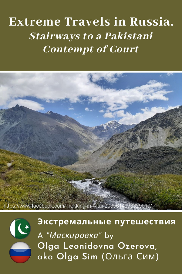 Extreme Travels in Russia, Trekking in Altai, Russian Extreme Travels, and all Olga Sim's steps leading to a blackmail and a contempt of court in Pakistan. Pin. Russian Extreme Travels, Trekking in Altai