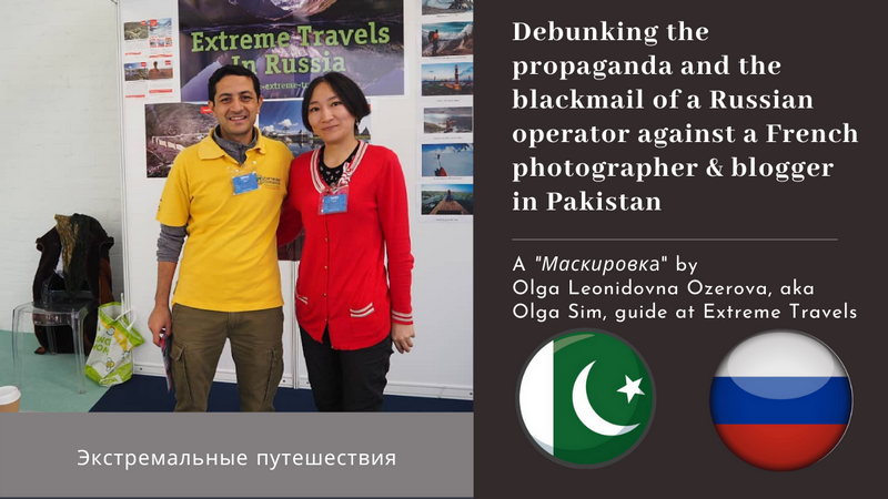 """Olga Leonidovna Ozerova, aka Olga Sim (Ольга Сим), from """"Extrem Travels in Russia"""" (Экстремальные путешествия) is involved, in Pakistan. Read how the delirious accusations of Olga Leonidovna Ozerova, from """"Extreme Travels"""" (Экстремальные путешествия) are proved to be despicable lies revealing the physchopathic dimension of her stalking partner, the radicalized, racist and xenophobic Pakistani Ramla Akhtar, aka Rmala Alam, from Karachi. Learn how this complicity exposes a common ideology of hatred and violence turned against the mountain Ismaili ethnical minority of Hunza and against its western foreign guests. Russian Extreme Travels, Trekking in Altai"""