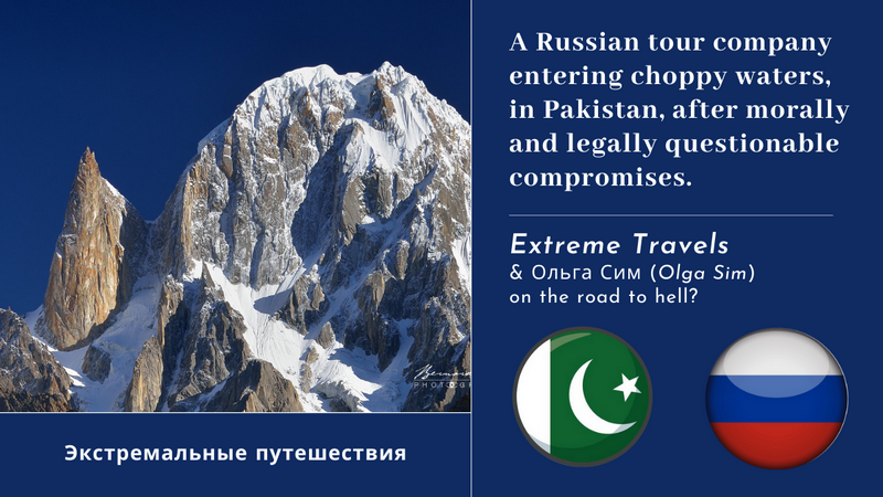 "Olga Leonidovna Ozerova, aka Olga Sim (Ольга Сим), from ""Extrem Travels in Russia"" (Экстремальные путешествия) is involved, in Pakistan. Get a presentation of Russian ""Extrem Travels"" (Экстремальные путешествия) activity in Pakistan. Understand how the company is going towards operational difficulties and legal damages in this country because of the  mindless Ozerova-Akhtar's case. Assess how it may endanger, if not terminating, ""Extreme Travels"" whole business. Russian Extreme Travels, Trekking in Altai"